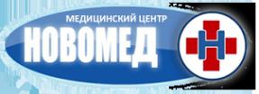 Логотип компании НОВОМЕД